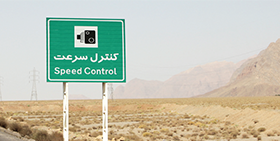 Iran: Sharp turn ahead, drive carefully